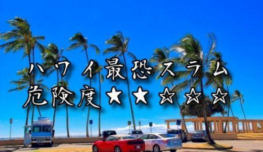ハワイの強盗スラム街チャイナタウンの意外な実情を知る