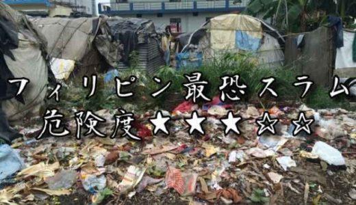フィリピンのゴミ山スラム街スモーキーマウンテンの実情を知る