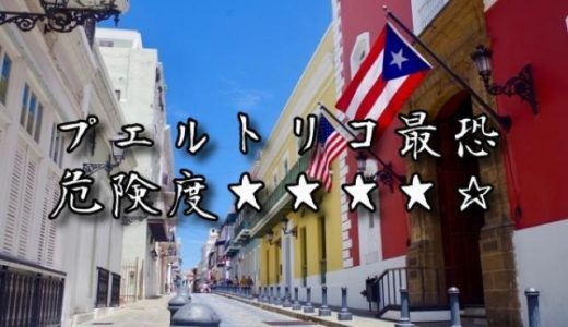 プエルトリコのヘロインスラム街ラ・ぺルラの悲惨な実情を知る