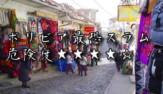 ボリビアのコカインスラム街エル・アルトの実情を知る