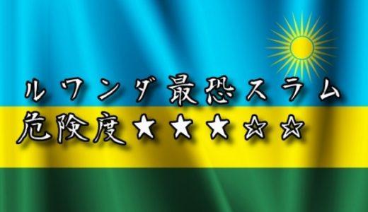 ルワンダの虐殺スラム街キガリの悲惨な実情を知る
