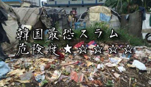 韓国の高齢スラム街タルトンネ九龍村の悲惨な実情を知る