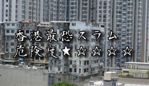 香港の無法地帯スラム九龍城砦の意外な実情を知る